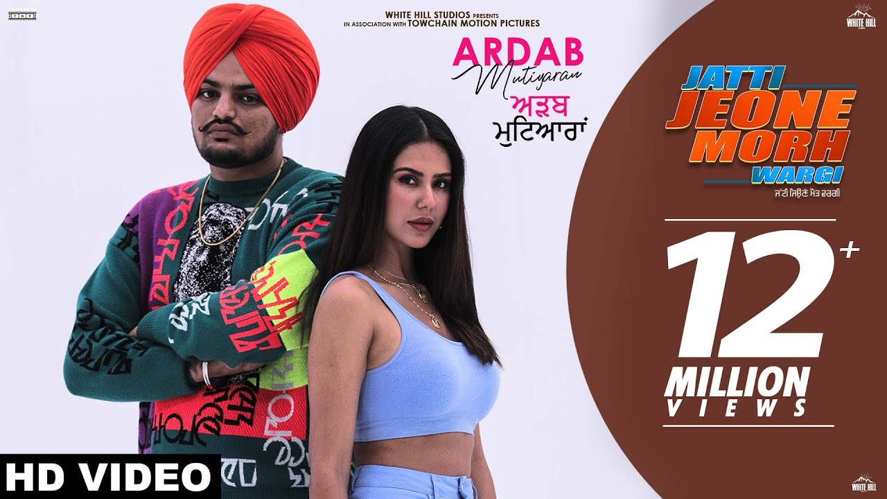 Jatti Jeone Morh Wargi Full Punjabi Song Lyrics – Sidhu Moose Wala