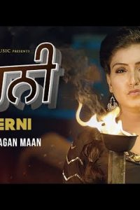 Sherni Full Punjabi Song Lyrics –Simran Kaur Dhadli