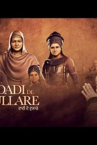 Dadi De Dullare Full Punjabi Song Lyrics –Jerry