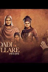 Dadi De Dullare Full Punjabi Song Lyrics –Jerry