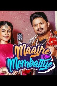 Maajhe Diye Mombatiye Full Punjabi Song Lyrics –Lok Geet