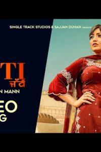 Jatti Full Punjabi Song Lyrics –Gill Talwara