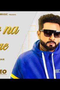 Care Na Kare Full Punjabi Song Lyrics –Geeta Zaildar