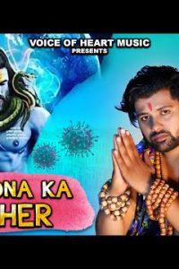 CORONA KA KEHER (covid-19) song Lyrics – Bunty Swami