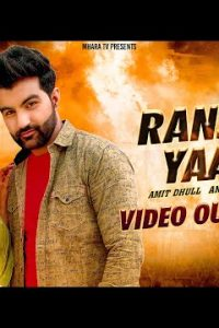 Ranjha Yaar Haryanvi song Lyrics –Amit Dhull & Minakshi Panchal