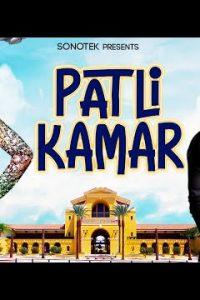 Patli Kamar new haryanvi song Lyrics  –Vishvajeet Choudhary