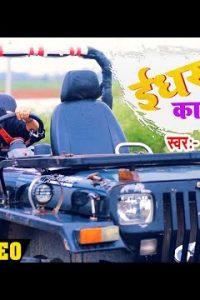 IDHAR AANE KA NAHI hindi song Lyrics –Akshara Singh