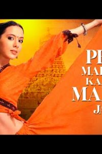 Phir Main Kaahe Mandir Jaun hindi song Lyrics –Sukhwinder Singh, Alka Yagnik