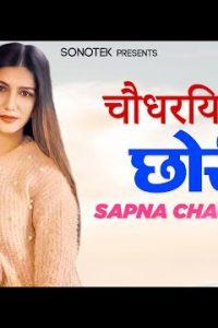 चौधरिया की छोरी  Choudharya Ki Chhori Haryanvi song Lyrics –Sapna Chaudhary