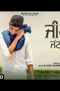 Jeeri Jatt Di punjabi song  Lyrics –R-Saab