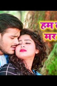 Hum Tadap Ke Mar Jaitee  bhojpuri song Lyrics –Sujit Gautam