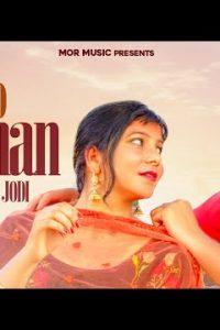 Lilo Chaman Si Jodi Haryanvi song Lyrics –Krishan Dhundwa & Renuka Panwar
