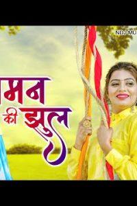 Saaman Ki Jhul Haryanvi song Lyrics– AK Jatti