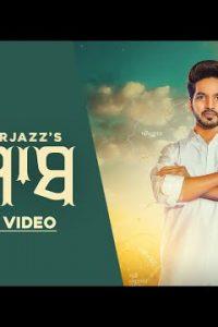 Punjab song  Lyrics –Gurjazz