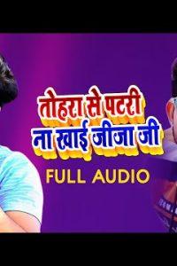 Tohara Se Patari Na Khai Jija Ji bhojpuri  song Lyrics –Ankush Raja
