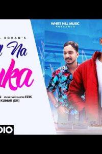 Gall Na Muka punjabi song Lyrics–Biswal Rohan
