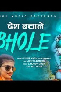 Desh Bachale Bhole Haryanvi song Lyrics – Meeta baroda & Bharti Choudhary