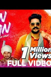 Jaan Jaan Haryanvi song Lyrics–Somvir | Renuka Panwar