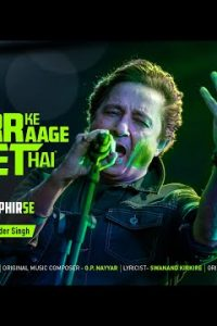 Darr Ke Aage Jeet Hai hindi song Lyrics –Sukhwinder Singh