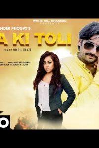 Jaata ki Toli Haryanvi song Lyrics–Gajender Phogat
