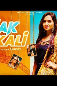 Enak Kali Haryanvi song Lyrics–Ruchika Jangid