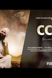 Cctv punjabi song Lyrics–Kanwar  Grewal