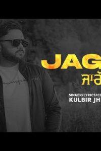 Jaggo punjabi song Lyrics–Kulbir Jhinjer