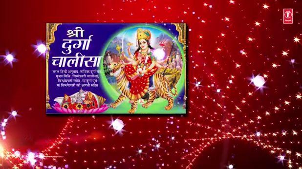 Shree Durga Chalisa Lyrics –Anuradha Paudwal