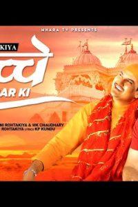 Sache Darbar Ki Haryanvi song Lyrics–Amit Saini Rohtakiya