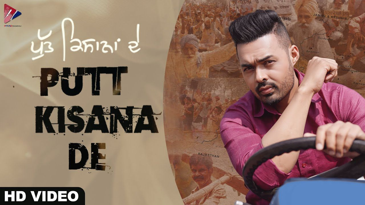 Putt Kisana De punjabi song Lyrics–Harvy Sandhu