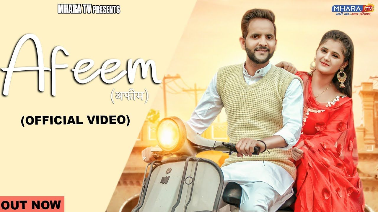 AFEEM Haryanvi song Lyrics–MD Desi Rockstar