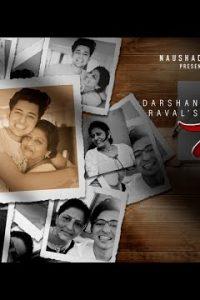 Maa song Lyrics –Darshan Raval
