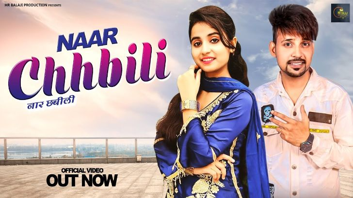 Naar chhabili Haryanvi song Lyrics–Renuka Panwar