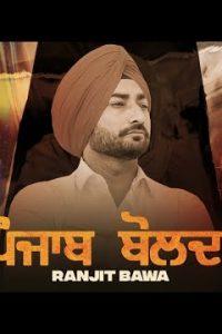 Punjab Bolda song Lyrics–Ranjit Bawa