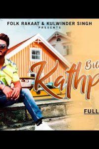 KathPutli punjabi song Lyrics–Bilas