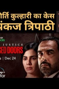 Criminal Justice Season 2 Download Leaked by Tamilrockers in Full HD
