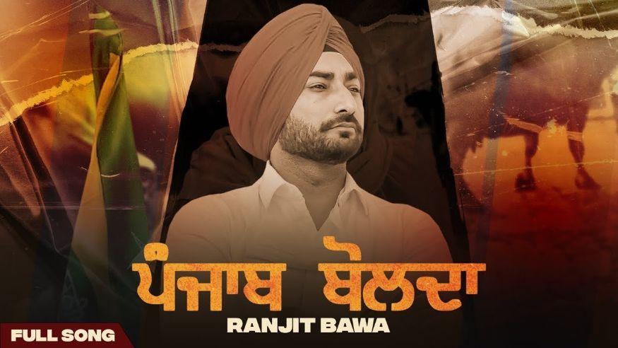 Punjab Bolda punjabi song Lyrics–Ranjit Bawa