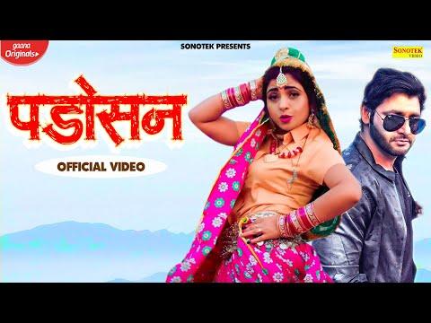 Padosan Haryanvi song Lyrics–Amit Dhull