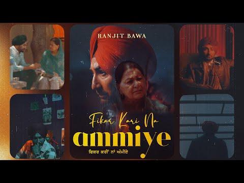 Fikar Kari Na Ammiye Lyrics Ranjit Bawa