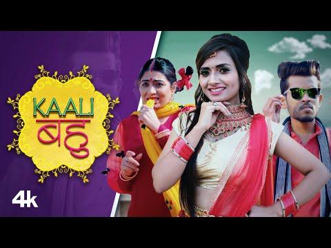 Kaali Bahu Haryanvi song Lyrics Ruchika Jangid