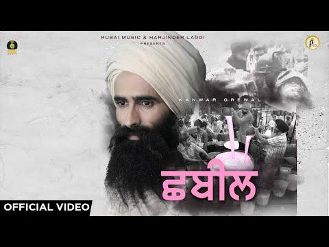 Chhabeel punjabi Lyrics Kanwar Grewal