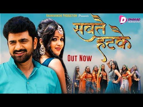 Sabte Hatke Haryanvi song Lyrics Uttar Kumar