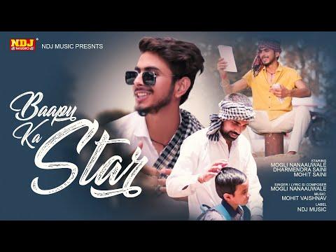 Baapu Ka Star Haryanvi Lyrics Mogli Nanaauwale
