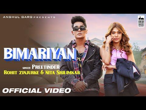 Bimariyan song Lyrics Rohit Zinjurke & Nita Shilimkar