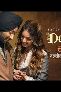 Dehleez punjabi song Lyrics Satinder Sartaaj